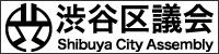 渋谷区議会