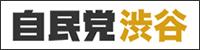 自由民主党渋谷総支部