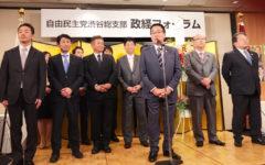 渋谷総支部政経フォーラム開催