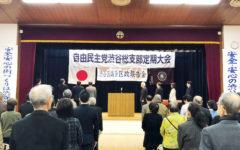 自民党渋谷総支部定期大会