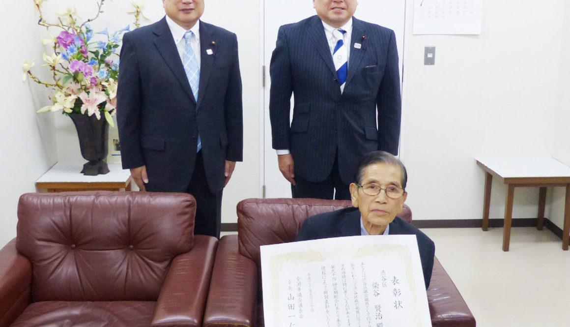 染谷議員が全国市議会議長会から表彰を受けました