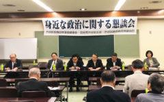 身近な政治に関する懇談会