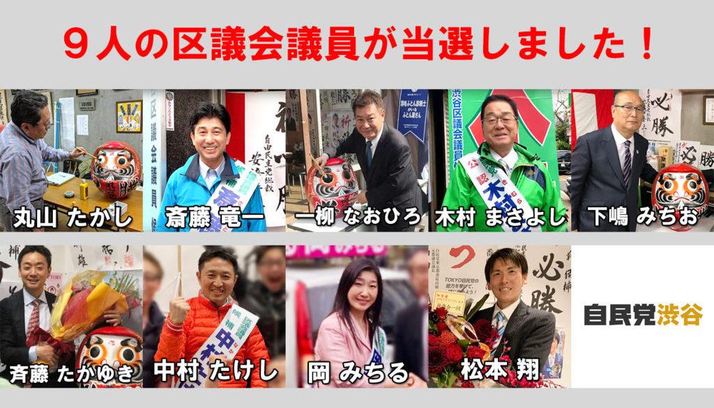 統一地方選挙2019