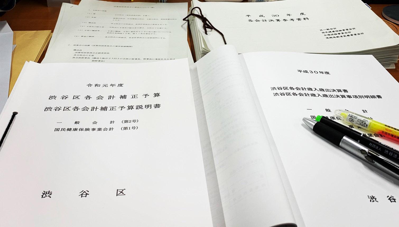 第3回定例会は9月10日から32日間開催され、平成30年度決算や、消費税増税に向けての各種条例の改正などが審議されました。