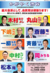 最大会派として、自民党は頑張ります!/新たに9人体制で、責任ある区政運営を実現!