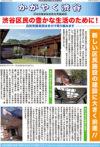 渋谷区民の豊かな生活のために!新しい区民施設の建設に大きく前進!!施設の継続を粘り強く要望/我が会派の要望が実現!