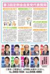 第3回定例会自民党代表質問/東京2020大会に向けて/避難所運営の組織化について/多世代共生型のまちづくり/専門人材の活用・連携の推進/ササハタハツと緑道整備/CSVの推進と経済活性化について/教育の更なる充実に向けて