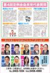 第4回定例会自民党代表質問/防災について/安全対策について/子育て支援について/設備の整備や活用について/福祉について/東京2020大会やスポーツイベントについて