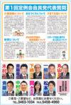 第1回定例会自民党代表質問/介護保険について/まちづくりについて/子育て支援について/教育について/渋谷本町学園の施設整備について/スポーツ支援に関する法人設立について